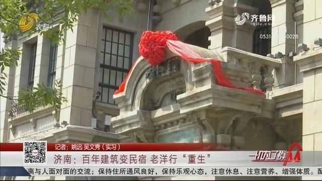 """济南:百年建筑变民宿 老洋行""""重生"""""""