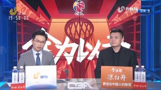 青岛国信双星vs山东西王(上)