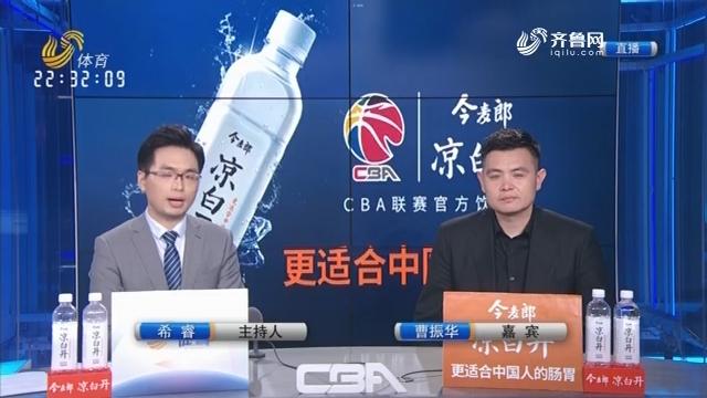 青岛国信双星vs山东西王(下)