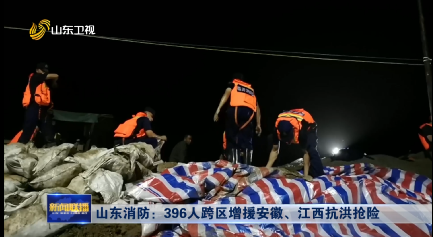 山东消防:396人跨区增援安徽、江西抗洪抢险