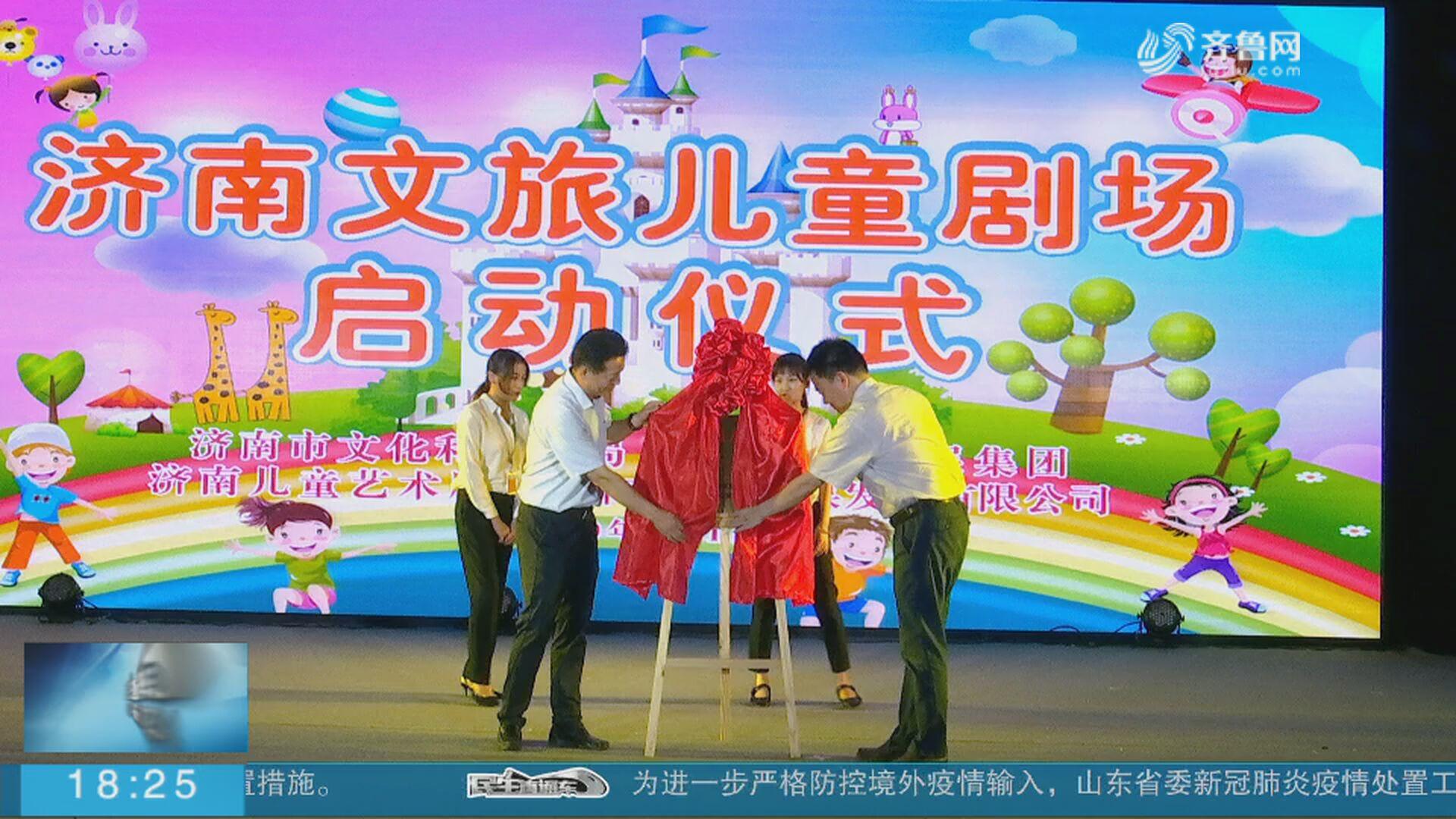 济南东部首家专业儿童剧场开演