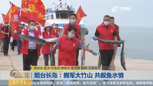 烟台长岛:拥军大竹山 共叙鱼水情