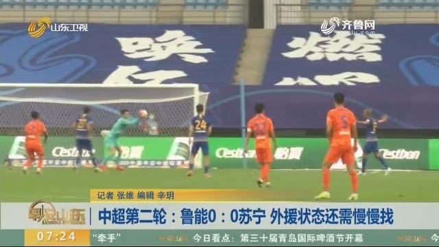 中超第二轮:鲁能0:0苏宁 外援状态还需慢慢找