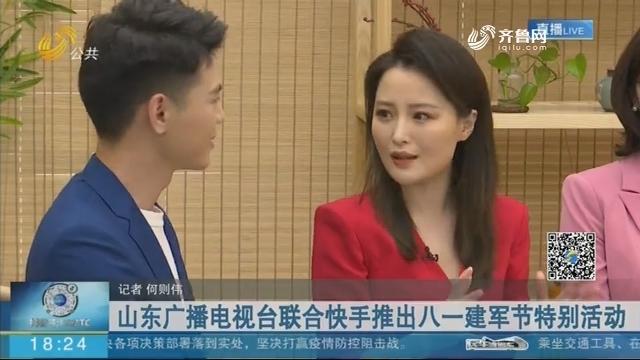 山东广播电视台联合快手推出八一建军节特别活动