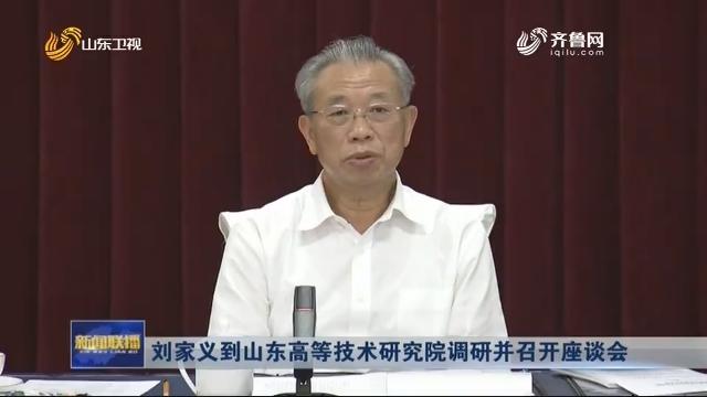 刘家义到山东高等技术研究院调研并召开座谈会