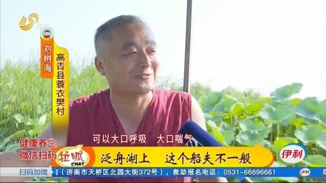 """高青:推廣旅游 他辭職回村當""""網紅"""""""