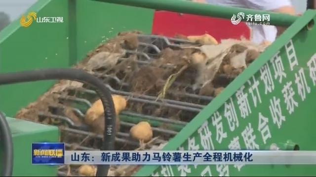 【牢记嘱托 走在前列 全面开创】山东:新成果助力马铃薯生产全程机械化