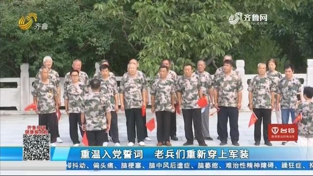 济南:重温入党誓词 老兵们重新穿上军装