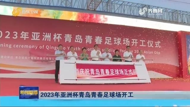 2023年亚洲杯青岛青春足球场开工