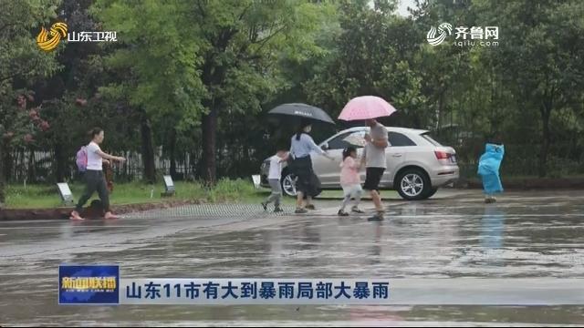 山东11市有大到暴雨局部大暴雨