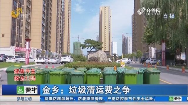 金乡:垃圾清运费之争