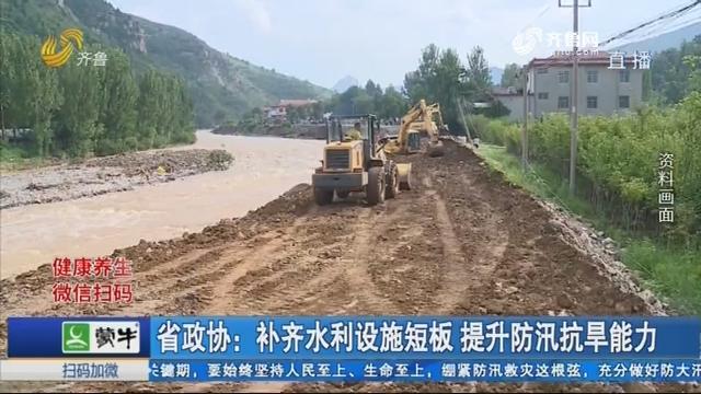省政协:补齐水利设施短板 提升防汛抗旱能力