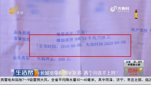 【重磅】潍坊:长城宽带刚用半年多 两个月连不上网?