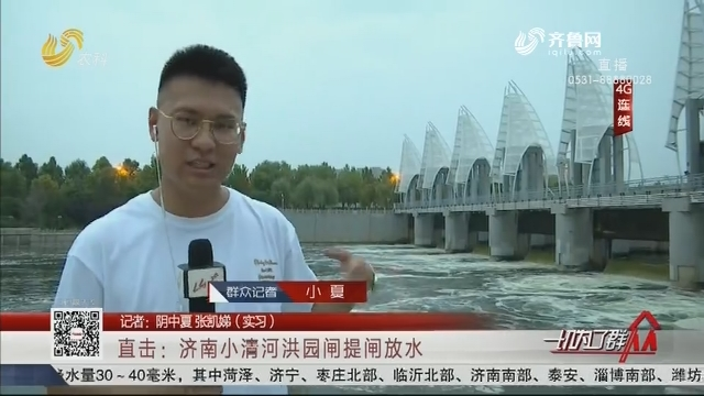 【4G连线】直击:济南小清河洪园闸提闸放水