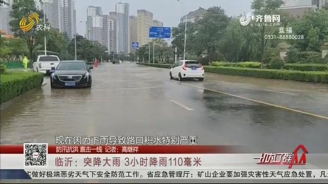 【防汛抗洪 直击一线】临沂:突降大雨 3小时降雨110毫米