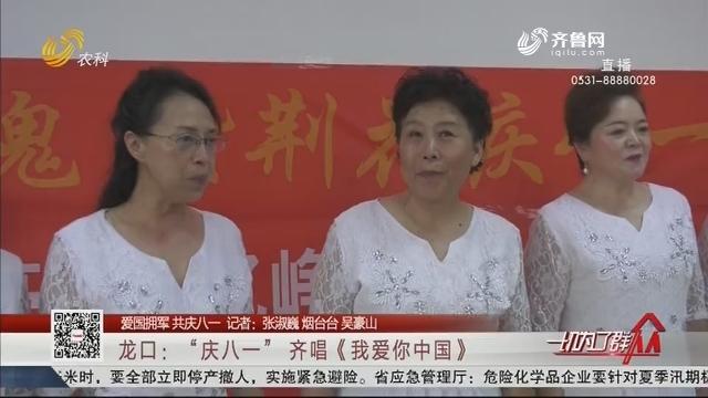 """【爱国拥军 共庆八一】龙口:""""庆八一"""" 齐唱《我爱你中国》"""
