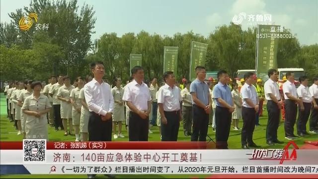 济南:140亩应急体验中心开工奠基!