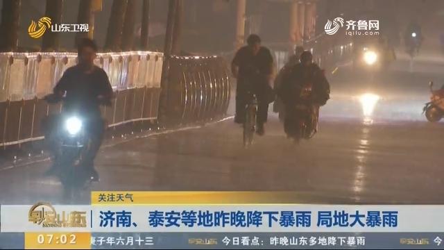 【关注天气】济南、泰安等地1日晚降下暴雨 局地大暴雨