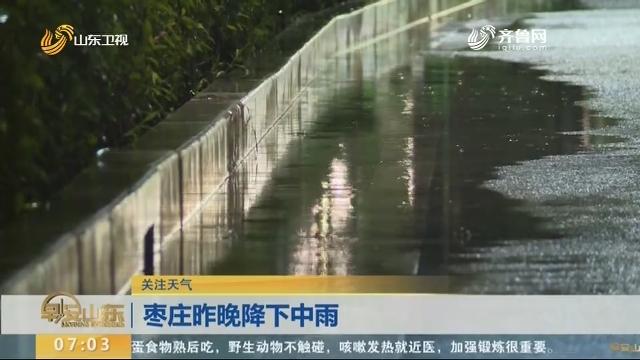 【关注天气】枣庄1日晚降下中雨