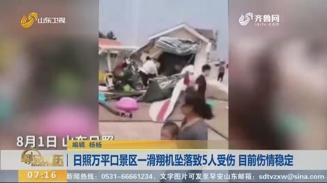 日照万平口景区一滑翔机坠落致5人受伤 目前伤情稳定