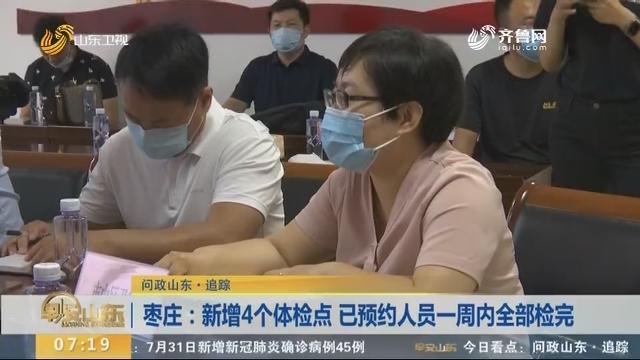 【问政山东·追踪】枣庄市:新增4个体检点 已预约人员一周内全部检完