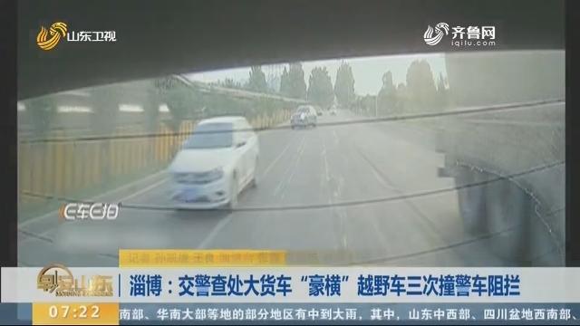 """淄博:交警查处大货车 """"豪横""""越野车三次撞警车阻拦"""