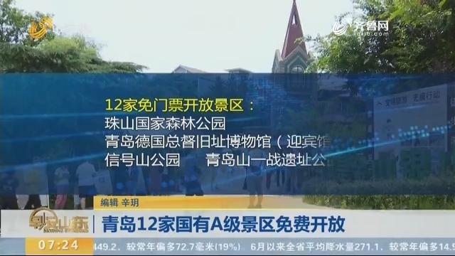 青岛12家国有A级景区免费开放