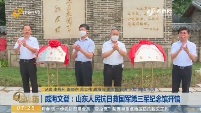 威海文登:山東人民抗日救國軍第三軍紀念館開館
