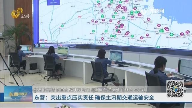 东营:突出重点压实责任 确保主汛期交通运输安全