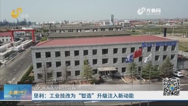 """垦利:工业技改为""""智造""""升级注入新动能"""