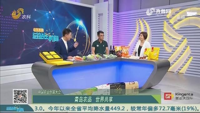 20200802《总站长时间》:中国农业创富大会——青岛农品 世界共享