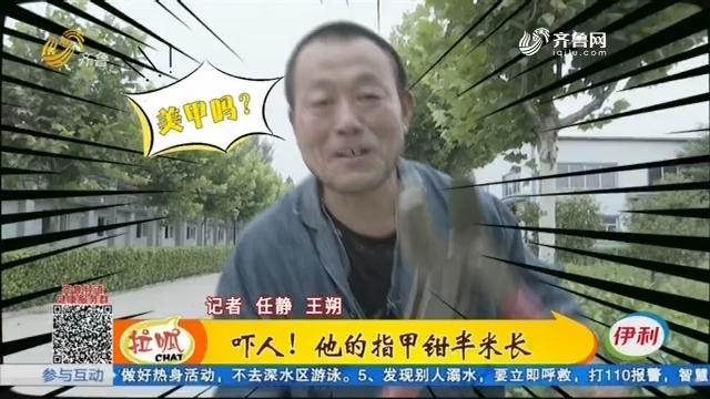 东阿:吓人!他的指甲钳半米长