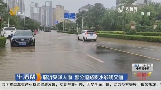 临沂突降大雨 部分道路积水影响交通