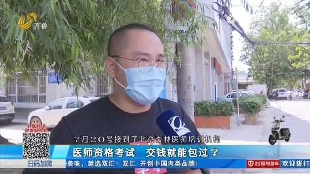 济南:医师资格考试 交钱就能包过?