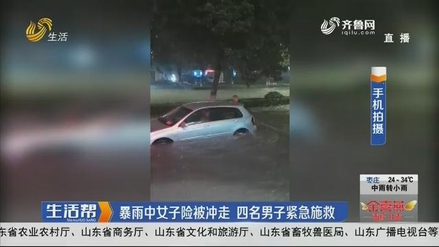 泰安:暴雨中女子险被冲走 四名男子紧急施救