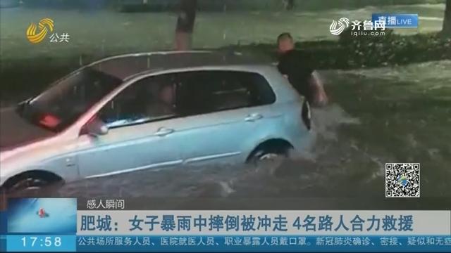 肥城:女子暴雨中摔倒被冲走 4名路人合力救援
