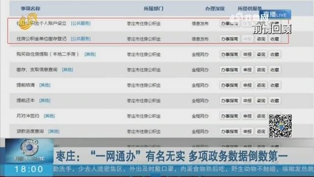 """枣庄:""""一网通办""""有名无实 当地承诺一周内解决"""