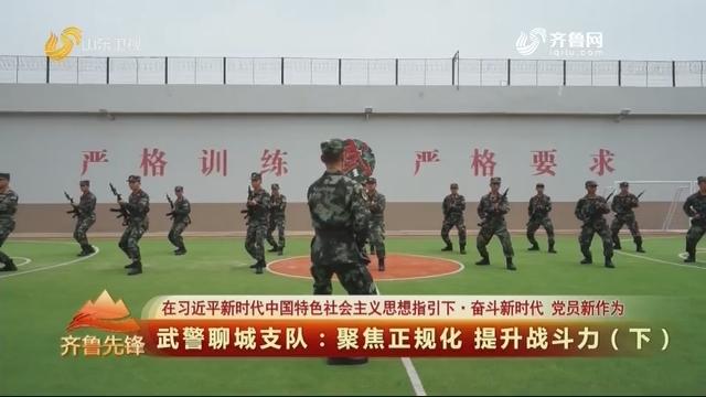 20200802《齐鲁先锋》:武警聊城支队——聚焦正规化 提升战斗力(下)