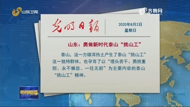 """【光明日报】山东:勇做新时代泰山""""挑山工"""""""