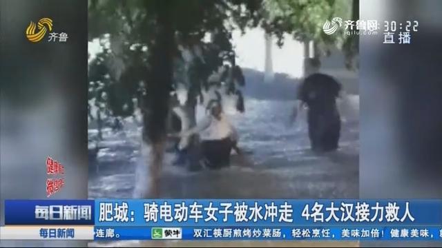 肥城:骑电动车女子被水冲走 4名大汉接力救人