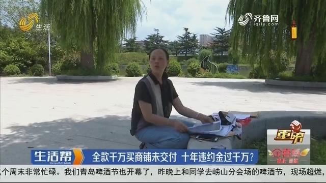 【重磅】潍坊:全款千万买商铺未交付 十年违约金过千万?
