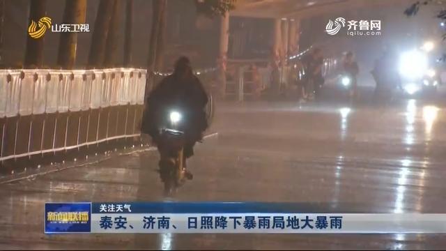 【关注天气】泰安、济南、日照降下暴雨局地大暴雨