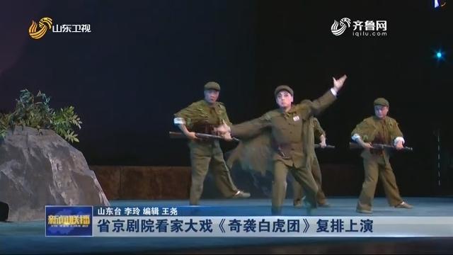 省京剧院看家大戏《奇袭白虎团》复排上演
