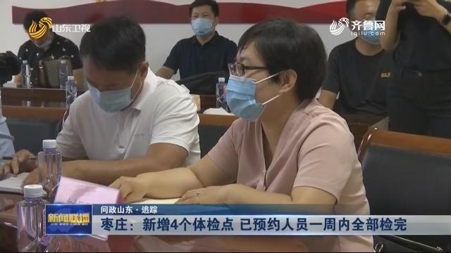 【问政山东·追踪】枣庄:新增4个体检点 已预约人员一周内全部检完