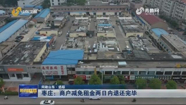 【问政山东·追踪】枣庄:商户减免租金两日内退还完毕