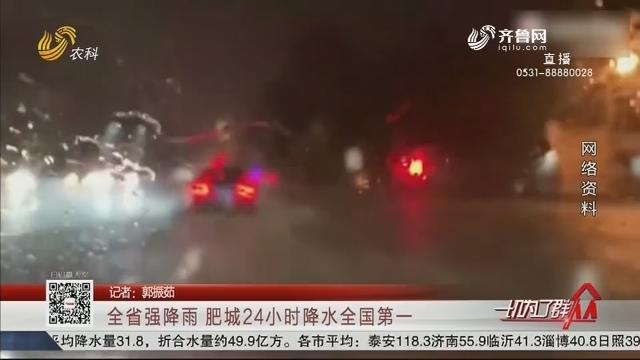 全省强降雨 肥城24小时降水全国第一