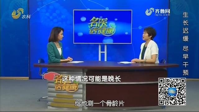 20200802《名医话健康》:名医柳方娥——生长迟缓 尽早干预