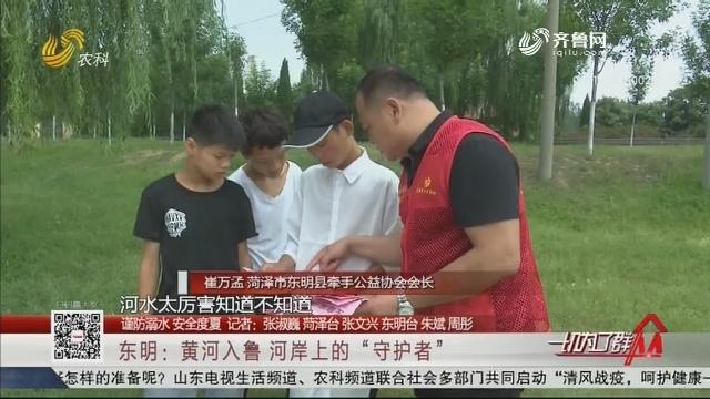 """【谨防溺水 安全度夏】东明:黄河入鲁 河岸上的""""守护者"""""""