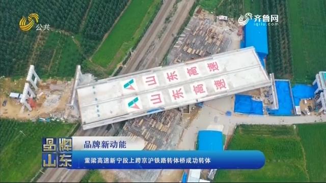 【品牌新动能】董梁高速新宁段上跨京沪铁路转体桥成功转体