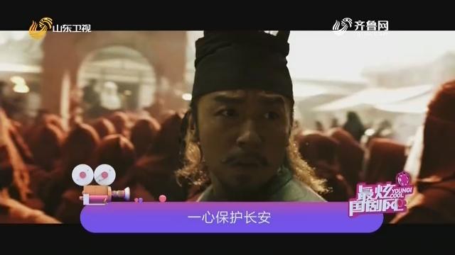 20200802《最炫国剧风》:平民英雄张小敬